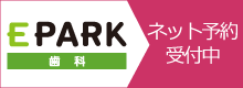 東向日駅のやまとデンタルクリニック 歯科/歯医者の予約はEPARK歯科へ
